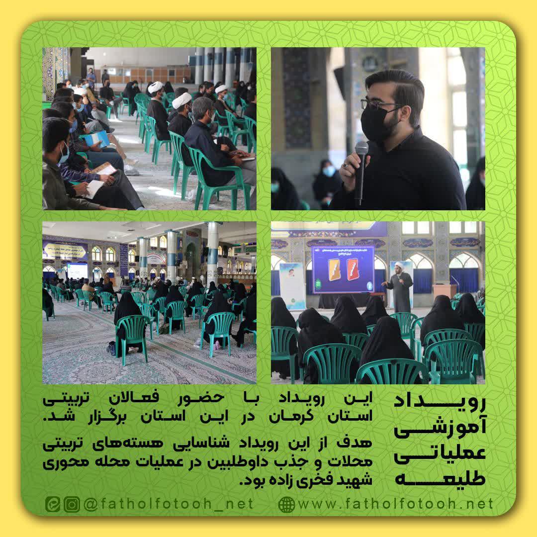 رویداد آموزشی عملیاتی طلیعه کرمان