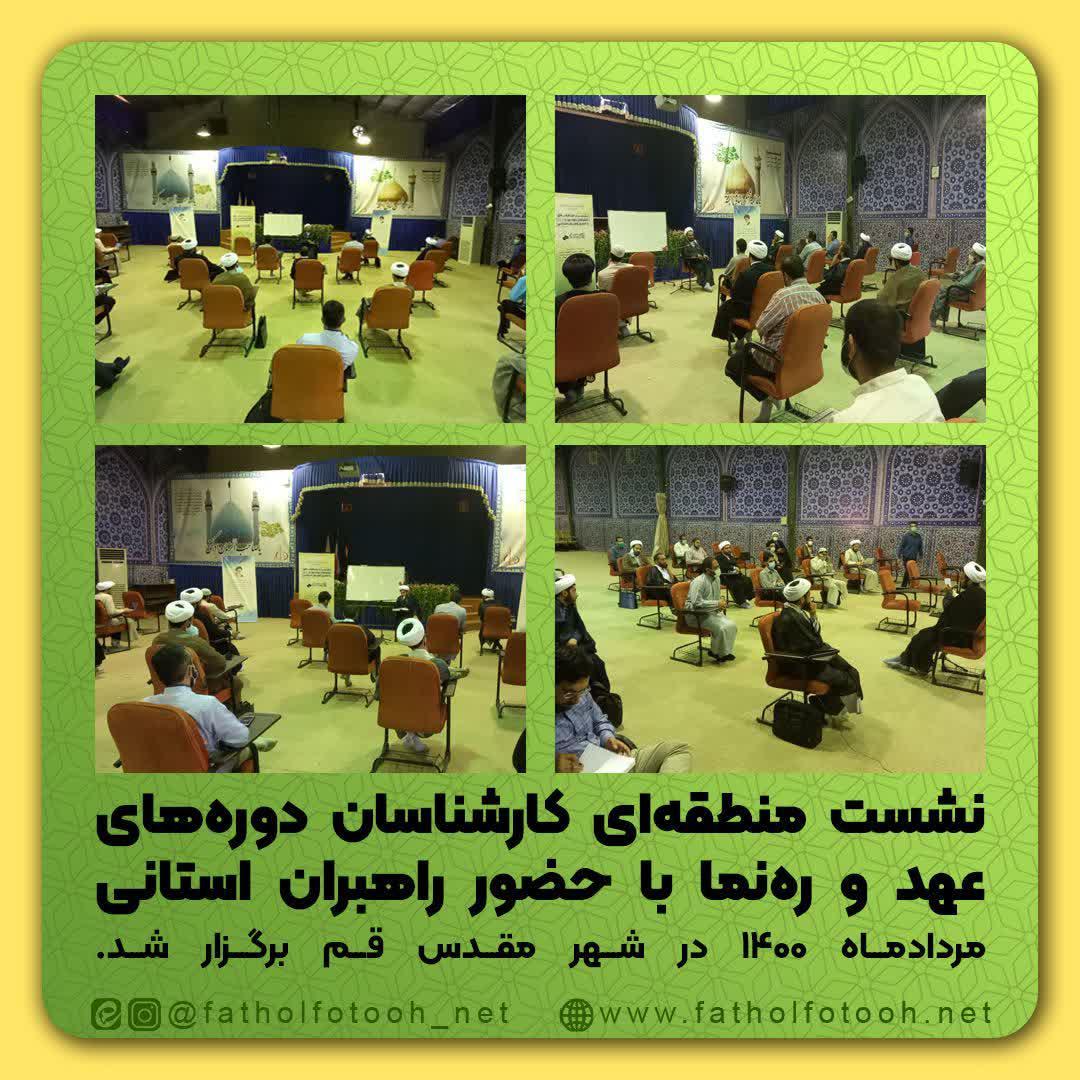 نشست منطقه ای کارشناسان تربیتی با حضور راهبران استانی